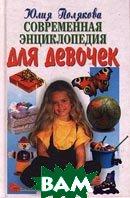 Современная энциклопедия для девочек  Составитель: Юлия Полякова  купить