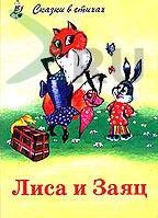 Лиса и заяц  Шварц М.,  купить