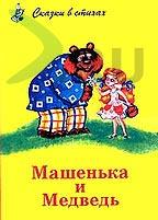 Машенька и медведь  Шварц М.,  купить