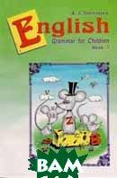 Английская грамматика для детей. Книга 3   А. И. Смирнова купить