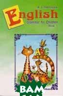 Английская грамматика для детей. Книга 1   А. И. Смирнова купить