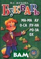 Домашний букварь  Н. С. Жукова  купить