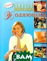 Золотая энциклопедия хозяюшки   Домодедова О купить