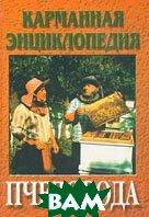 Карманная энциклопедия пчеловода   купить