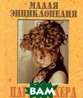 Малая энциклопедия парикмахера    купить