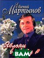 Яблони в цвету  Евгений Мартынов  купить