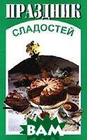 Праздник сладостей  Пашук З.Н.,  купить
