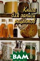 Книга для записи рецептов    купить