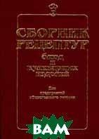 Сборник рецептур блюд и кулинарных изделий  Здобнов А. И. купить