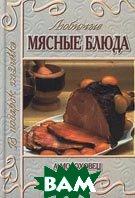 Любимые мясные блюда Серия: В подарок хозяйке  А. Молоховец  купить