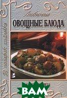 Любимые овощные блюда Серия: В подарок хозяйке  Молоховец А. купить