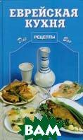 Еврейская кухня Серия: Рецепты для вас   купить