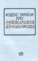 Кодекс України про адміністративні правопорушення   купить