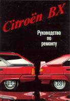 Citroen BX Руководство по ремонту (ч/б)   купить