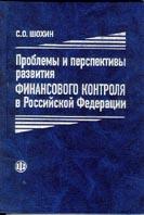 Проблемы и перспективы развития финансового контроля в Российской Федерации  Шохин С.О. купить