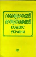 Господарський процесуальний Кодекс України   купить