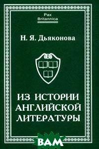 История Англии в средние века  Штокмар В.  купить