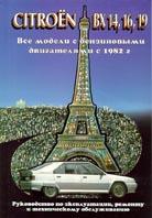 Citroen BX 14,16,19 Все модели с бензиновым двигателем c 1982  Афонькин С,В. купить