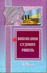Виконання судових рішень: Навчальний посібник  М.Й. Штефан, М.П. Омельченко, С.М. Штефан купить