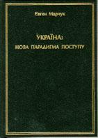 Україна: Нова парадигма поступу  Євген Марчук  купить