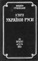 Історія України-Руси. В 11 томах. Т.1.  Грушевський М. купить