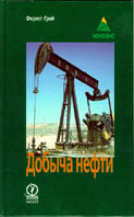 ������ �����. / Petroleum production in nontechnical language  ���� �. / Forest Gray ������