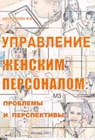 Управление женским персоналом Проблемы и перспективы   М. В. Щелкунова купить