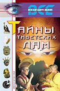 Тайны Тибетских Лам Серия: Все Загадки Земли  Е. Горбачева купить