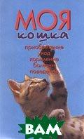 Моя кошка. Приобретение, уход, кормление, болезни, поведение  Зигрид и Гаральд Тайлиг  купить