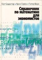 Справочник по математике для экономистов  Сюдсетер К. купить