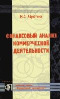 Финансовый анализ коммерческой деятельности: Учебное пособие  Абрютина М.С. купить