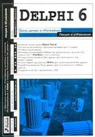 Delphi 6. Базы данных и приложения. Лекции и упражнения  Кандзюба С.П., Громов В.Н. купить