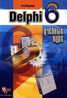 Delphi 6. Учебный курс  Фаронов  купить