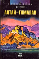 В поисках истины Алтай-Гималаи  Рерих Н.К. купить