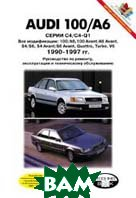 Audi 100 A6 Руководство по ремонту (цв/сх)   купить