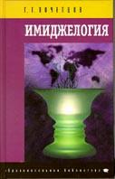 Имиджелогия 5-е издание  Почепцов Г. Г. купить