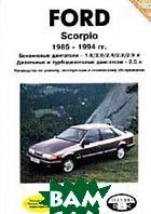 Ford Scorpio 1985 - 1994 гг. Руководство по ремонту   купить