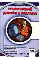 Графический дизайн и реклама    Курушин В. купить