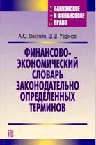Финансово-экономический словарь законодательно определенных терминов   А. Ю. Викулин, Ш. Ш. Узденов  купить