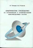 Практическое руководство по организации и проектированию информационных систем  Клещев Н. Т., Романов А. А. купить