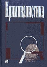 Криминалистика: Учебник  Под ред. И. Ф. Крылова, А.И. Бастрыкина купить
