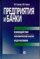 Предприятия и банки: Взаимодействие, экономический анализ, моделирование  Егорова Н.Е., Смулов А.М. купить