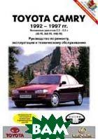 Toyota Camry 1992-1997 гг. Руководство по ремонту   купить