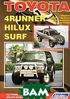 Toyota 4-Runner/Hilux Surf 1988-1997 гг. Руководство по ремонту   купить