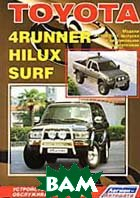 Toyota 4-Runner/Hilux Surf 1988-1997 ��. ����������� �� �������   ������