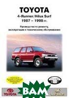 Toyota 4-Runner/Hilux Surf 1987-1998 гг. Руководство по ремонту   купить