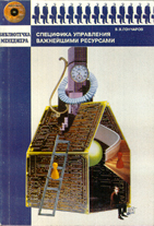 Специфика управления важнейшими ресурсами  Гончаров В. В. купить