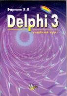Delphi 3 Учебный курс  Фаронов В.В. купить