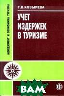 Учет издержек в туризме Учебное пособие  Козырева Т.В. купить
