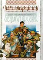 Енциклопедія українознавства МИ УКРАЇНЦІ Книга перша  Супруненко В.П. купить